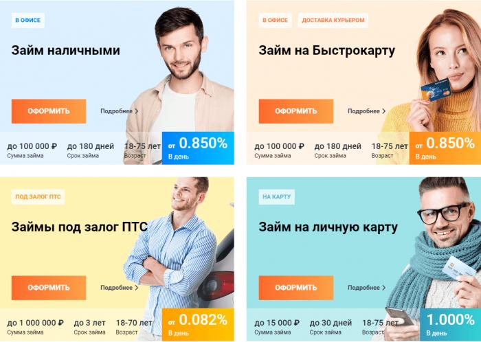 bistrodengi-programms