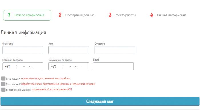 Чипзайм - регистрация