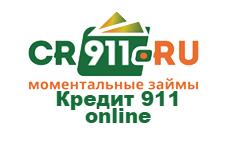 Кредит 911 / CR911