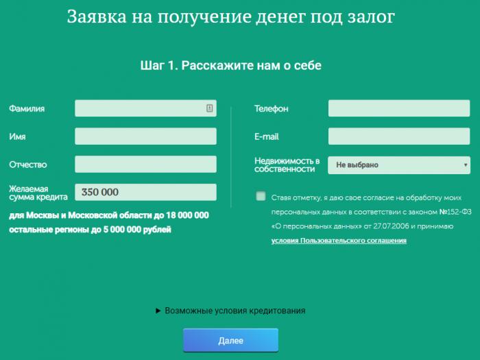 Деньги есть - заявка на кредит