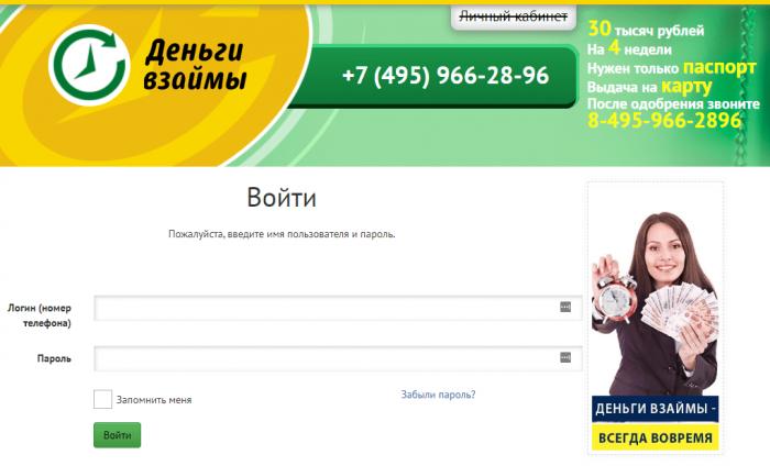 devza-account