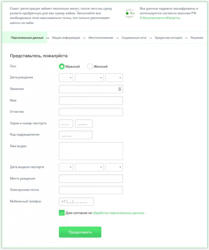 екапуста - регистрация