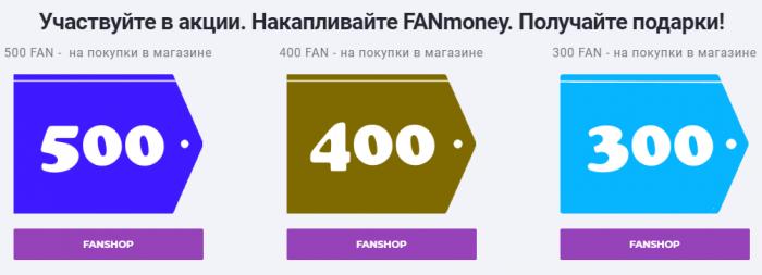 fanmoney-specials