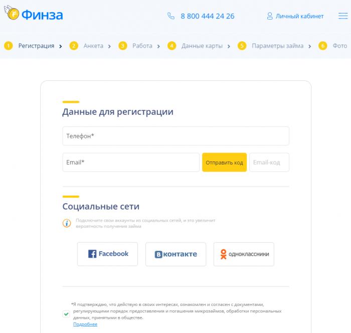 Финза - регистрация в сервисе