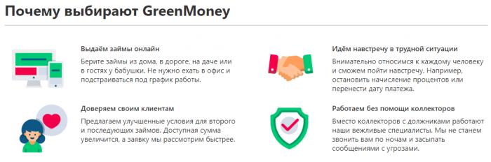 greenmoney-advantages