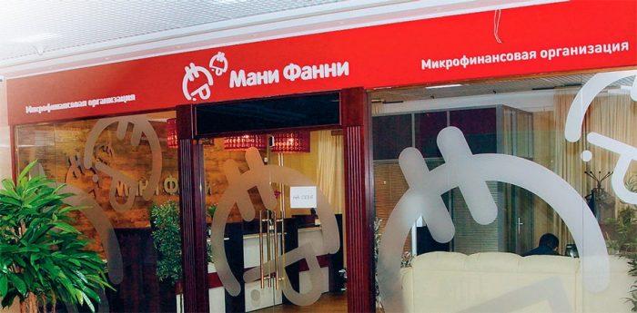 Мани Фанни - офис