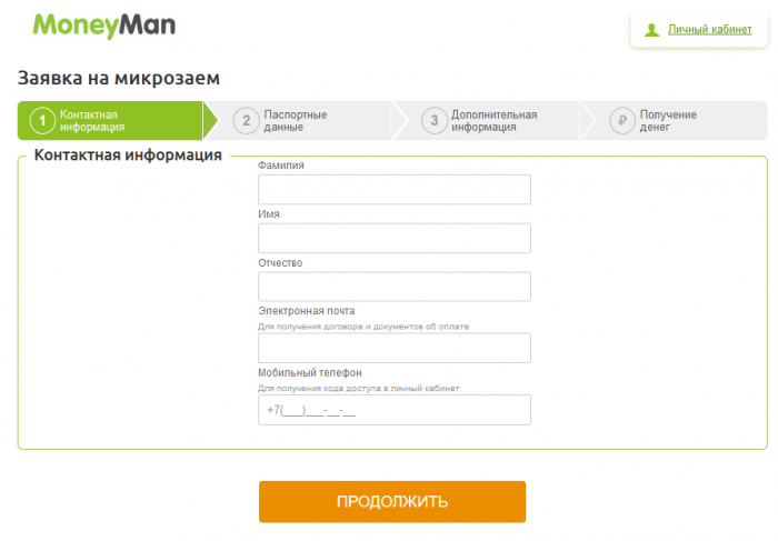 Манимен - заявка на микрозайм