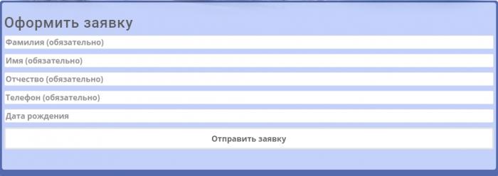Мастер Деньги - онлайн-заявка