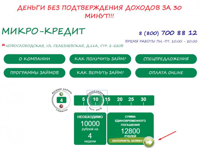 Micro-Credit - микрозайм