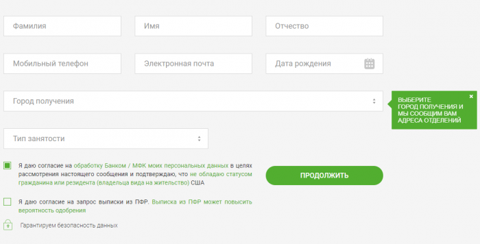 ОТП - анкета для регистрации