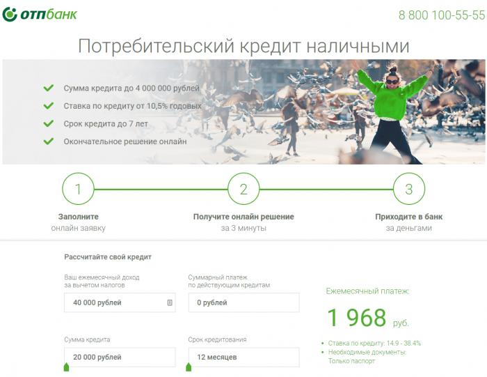 ОТП банк - потребительский кредит наличными