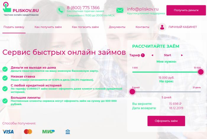 pliskov-calculator