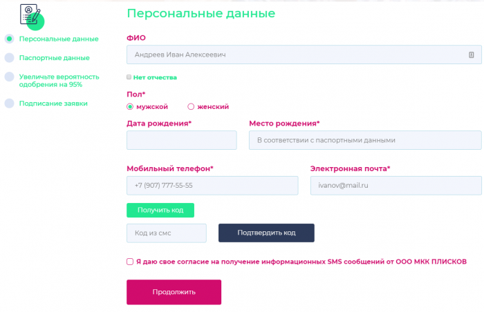 Pliskov - регистрация