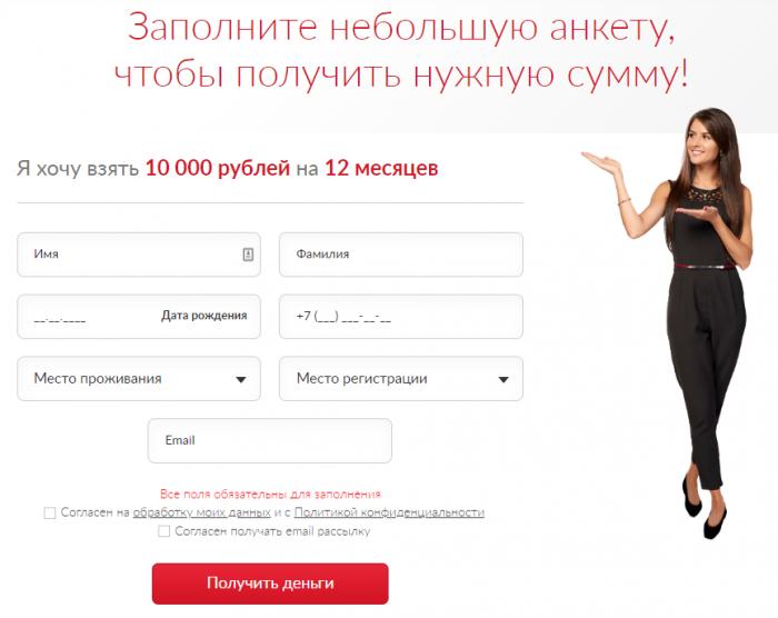 ПрофиКредит - анкета