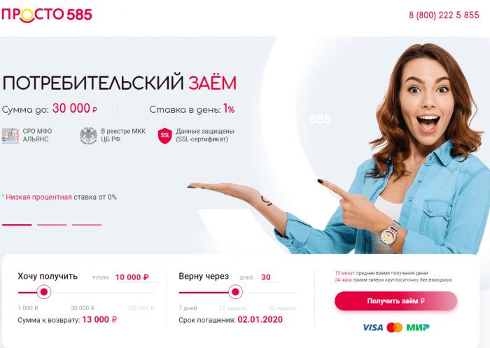prosto-585-calculator