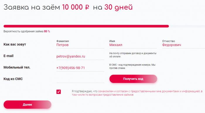 prosto-585-request