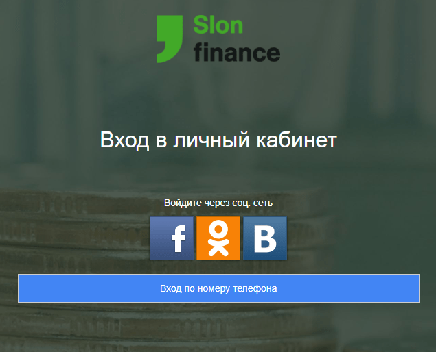 slon-finance-account