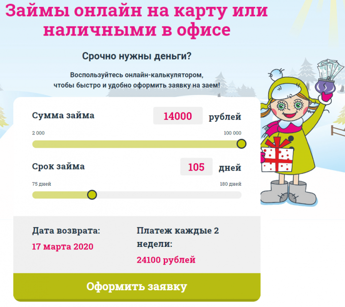 srochnodengi-calculator