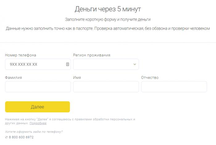 Womoney - онлайн-заявка