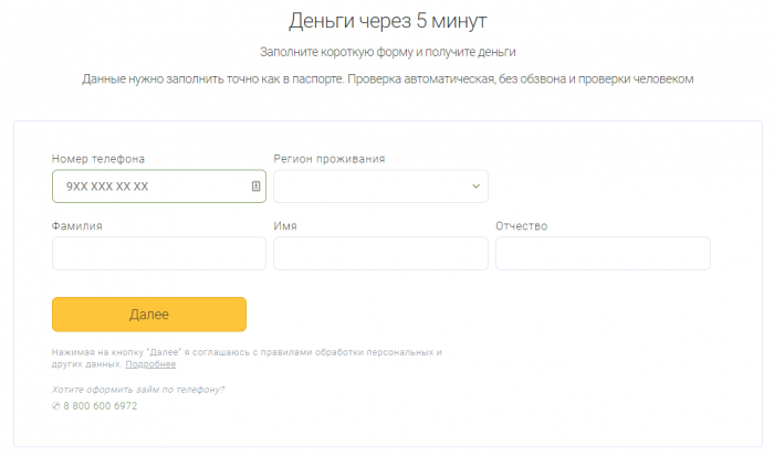 Zaimon - регистрация в сервисе