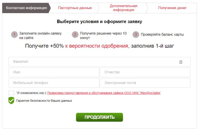 ЖелДорЗайм-  регистрация в сервисе