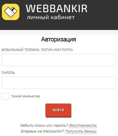 webbankir-account