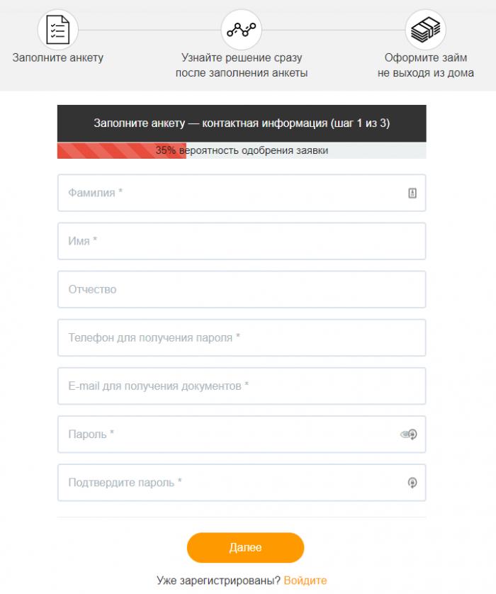 АлиЗайм - онлайн-заявка