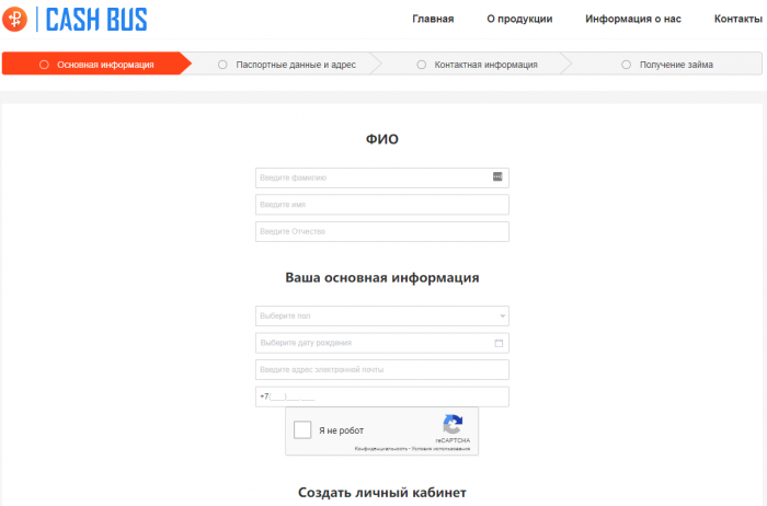 Cash Bus - онлайн-заявка