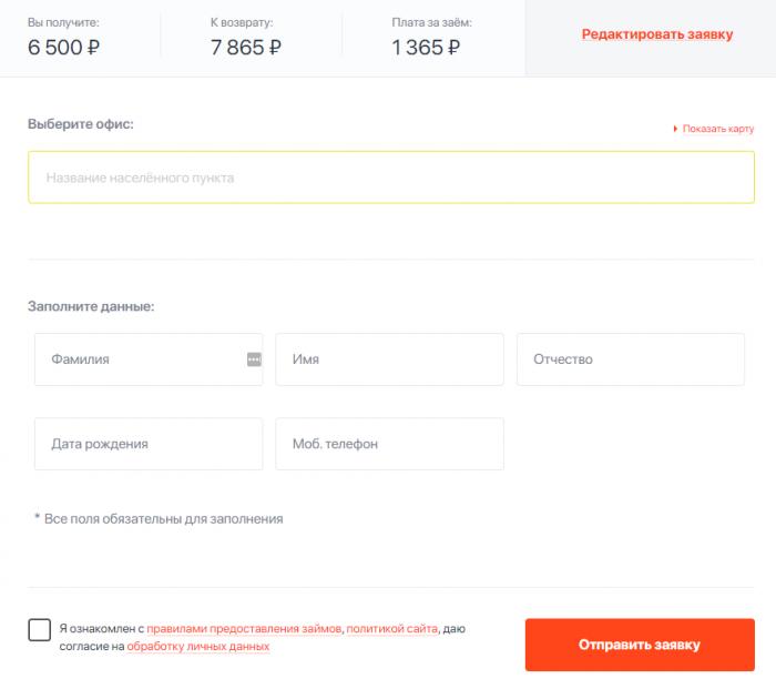 Центрофинанс - онлайн-заявка
