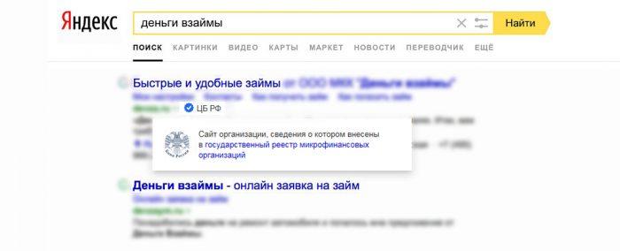 лицензированная МФО