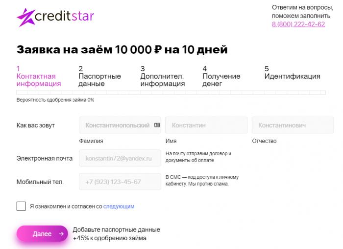 creditstar-request