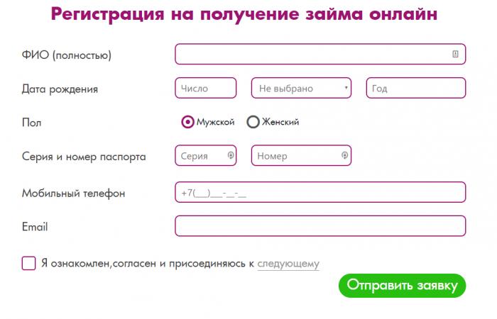 ФинТерра - онлайн-заявка