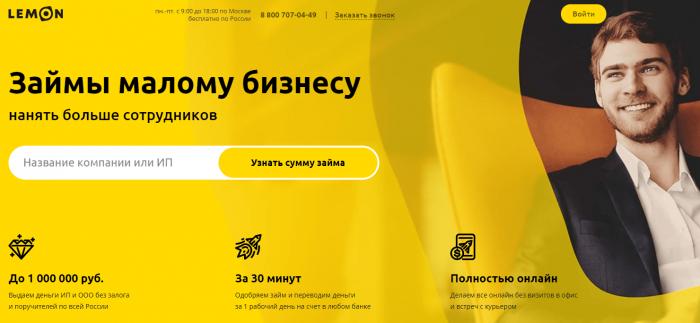 Lemon - займы малому бизнесу