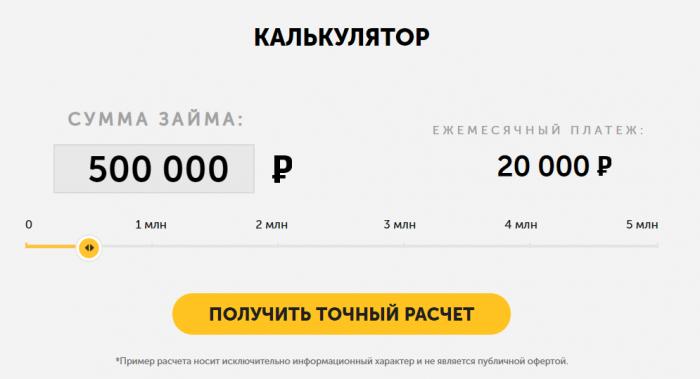 Автоломбард Капитал - калькулятор