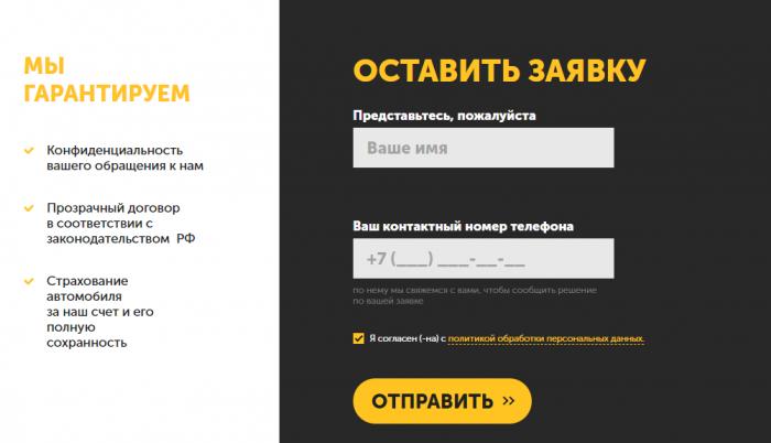 Автоломбард Капитал - онлайн-заявка