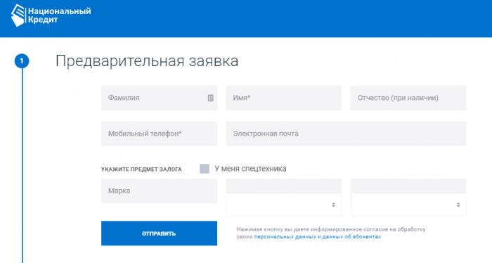 Национальный кредит - онлайн-заявка