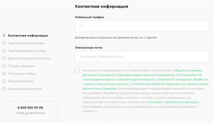 Onzaem - онлайн-заявка