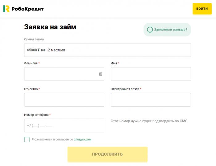 РобоКредит - заявка на займ