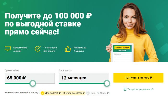 РобоКредит - калькулятор