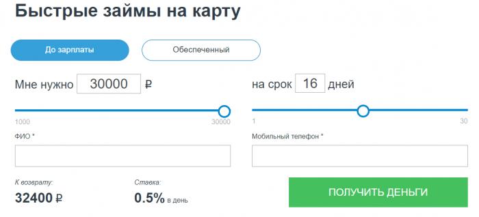 решка займ омск втб заявка на рефинансирование ипотеки онлайн заявка