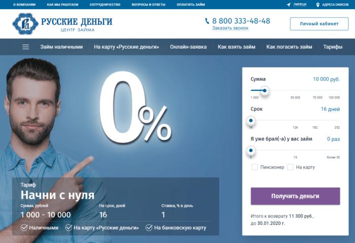 Русские деньги - калькулятор