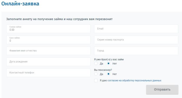 Русские деньги - онлайн заявка