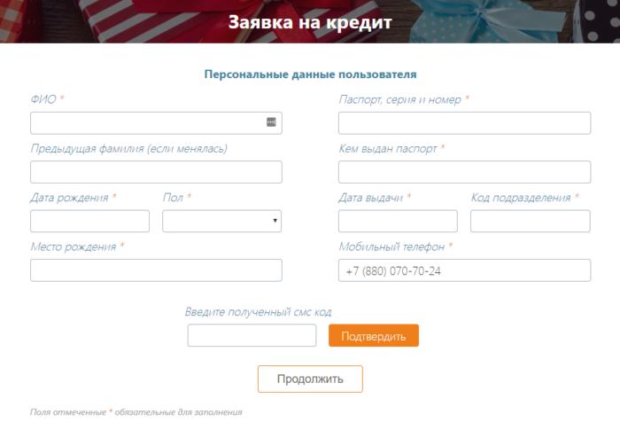 Время займа регистрация