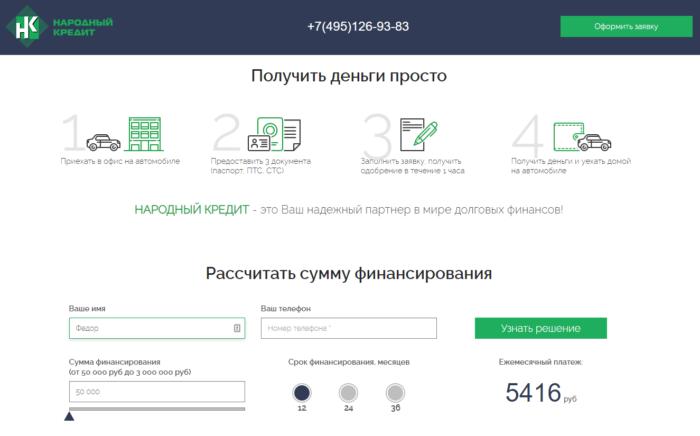 Народный кредит калькулятор