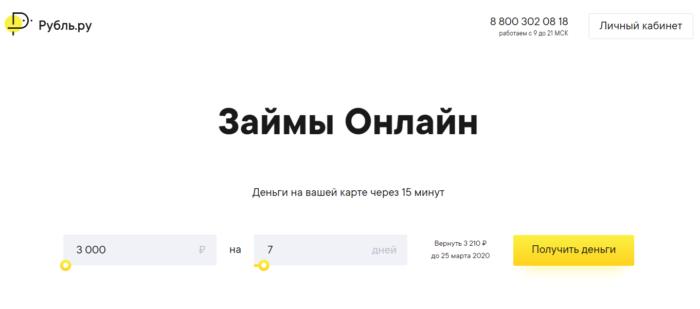 Рубль.Ру калькулятор