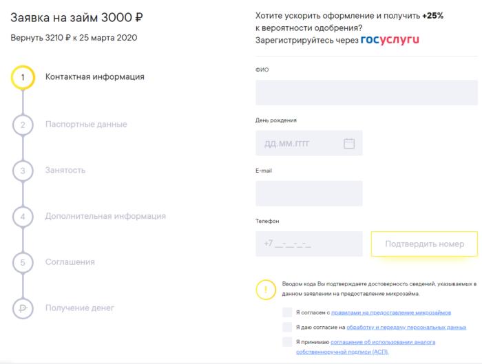 РубльРу заявка