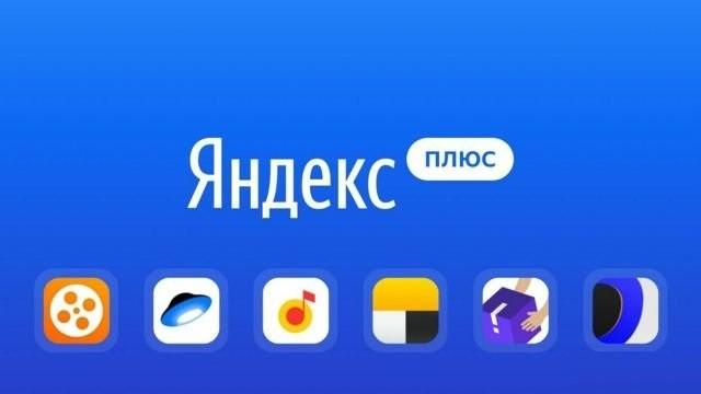 Яндекс Плюс сервисы